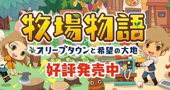 bokujoumonogatari-switch.jpg