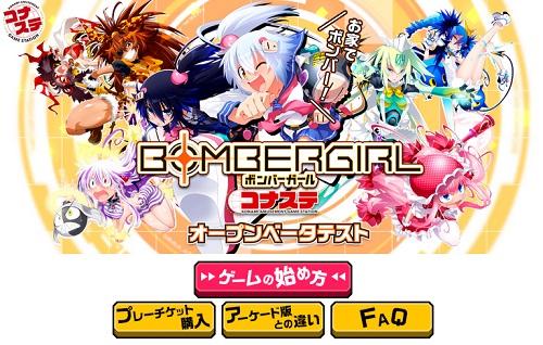 bombergirl_2021010609354851b.jpg