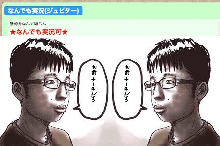 chigyu.jpg