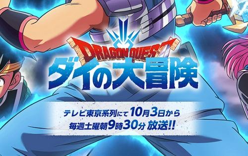 dainodaibouken_20200930112533672.jpg
