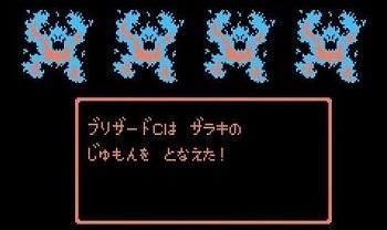 dq2-zaraki.jpg