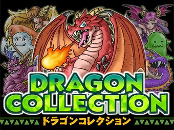 dragoncollection.jpg
