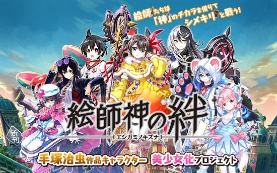 eshigaminokizuna_2020081811031925a.jpg