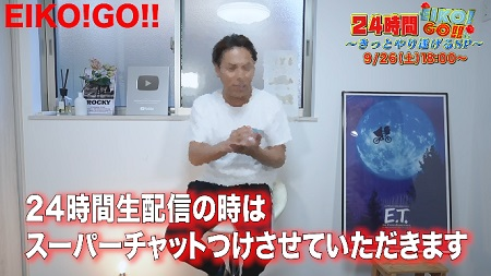 【悲報】狩野英孝さん、ついにスパチャを解放してしまう