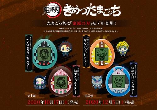 kimetsunoyaiba-tamagocchi_20201108105709031.jpg