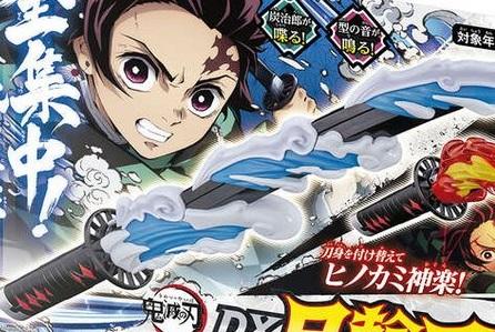 kimetsunoyaiba_20200807111512a39.jpg