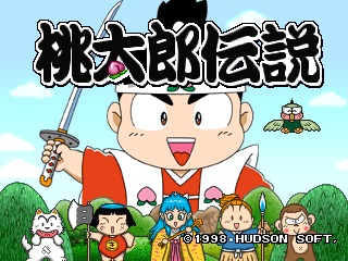 momotaroudensetsu_20200602113612037.jpg