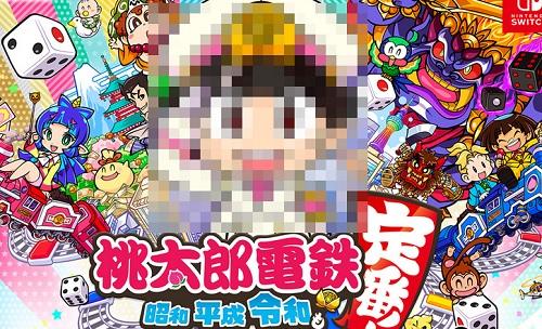 momotetsu_2020072611174397e.jpg