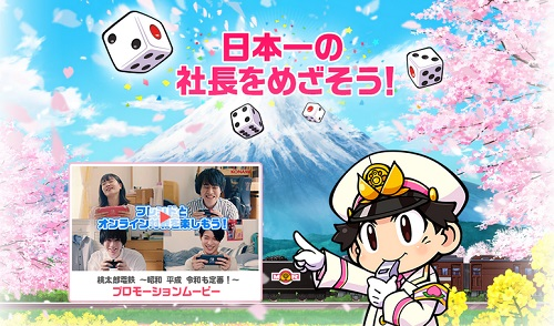momotetsu_202011241206456d5.jpg