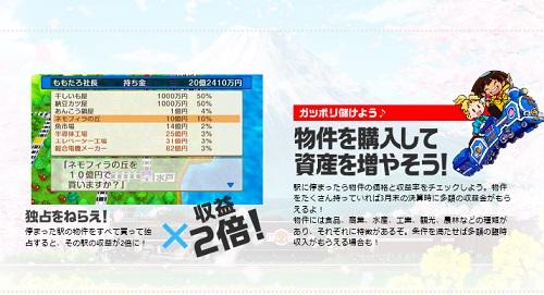 momotetsu_202011251204018a5.jpg