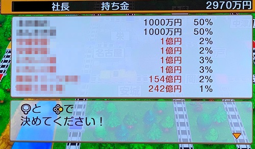 momotetsu_202012011113381f1.jpg