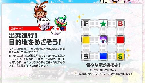 momotetsu_202101131159491ab.jpg
