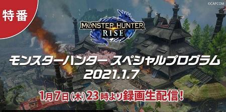 monsterhunterrise_20210106094156269.jpg