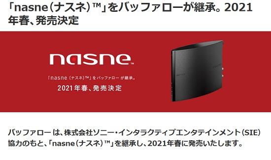 【朗報】「nasne(ナスネ)」が復活! SIE協力のもとバッファローが継承。2021年春、発売決定