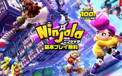 ninjala_20200629105547a55.jpg