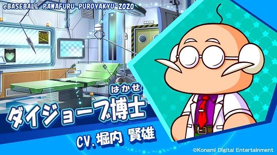 pawapuro2020-daijobuhakase.jpg