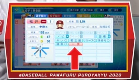 pawapuro2020-matsui.jpg