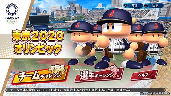 pawapuro2020-tokyo-olympic.jpg