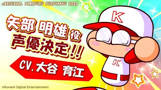 pawapuro2020-yabe.jpg