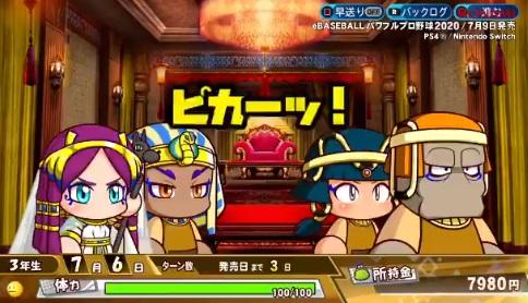 pawapuro2020-yabe_20200706114642daa.jpg