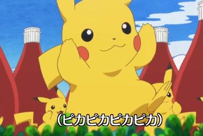 pikachu_20200719104330053.jpg