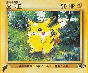 pikachu_20201222104619aff.jpg