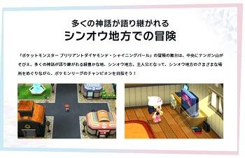 pokemon-daipa-remake_2021022712424167e.jpg