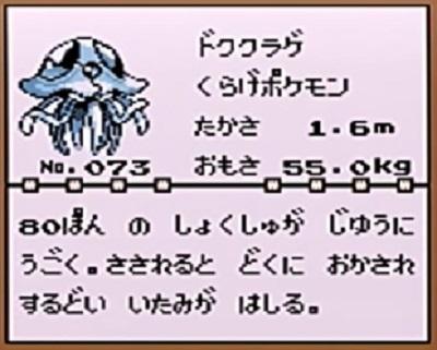pokemon-dokukurage.jpg