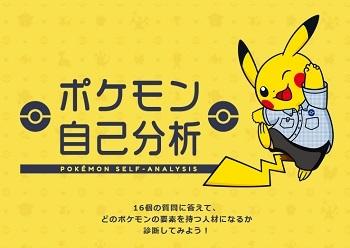 pokemon-jikobunseki.jpg