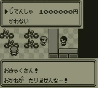 pokemon-jitensha.jpg