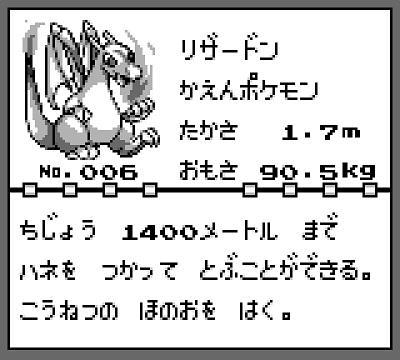 pokemon-rizadon.jpg