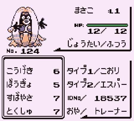 「ポケモン初代で最強のポケモンといえば???(ミュウツー以外)」←情弱ども「ケンタロス!!!」