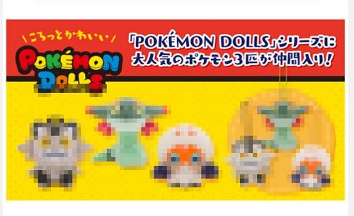 pokemon_20201030101754a75.jpg