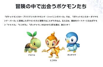 pokemondaipa-remake_20210301101706426.jpg