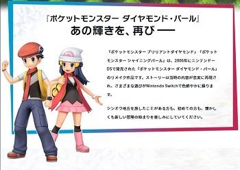 pokemondaipa-remake_20210301103711ffd.jpg