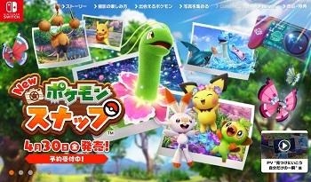 pokemonsnap_2021020710450231f.jpg