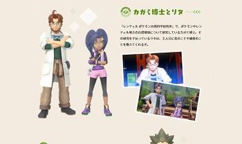 pokemonsnap_20210308103814c74.jpg