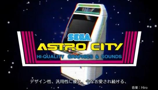 sega-astrocitymini.jpg