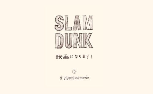 slamdunk_20210110115223d33.jpg