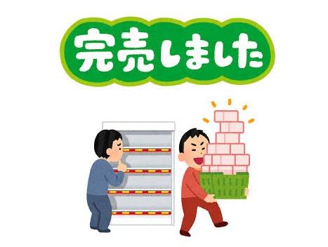 tenbai_2020092211174027e.jpg