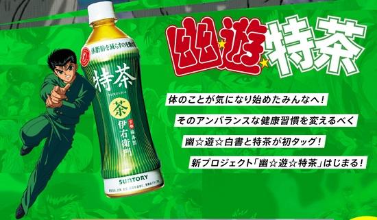 yuyuhakusho-tokucha.jpg