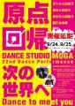 2020_3_ダンススタジオMOGA_愛媛