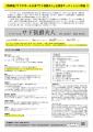2020_5_サラダボール_サド_再募集_香川