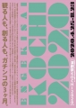 2020_4_演劇祭KOCHI_高知