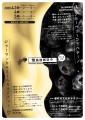 2020_4_徳島演劇協会_徳島