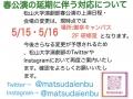 2020_4_松山大学演劇部_愛媛B