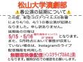 2020_4_松山大学演劇部_愛媛A