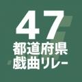 2020_4_47都道府県戯曲リレー_オンライン