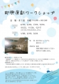 2020-21_シーソーズ新居浜WS_愛媛