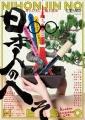 2020_6_虚構の劇団_愛媛